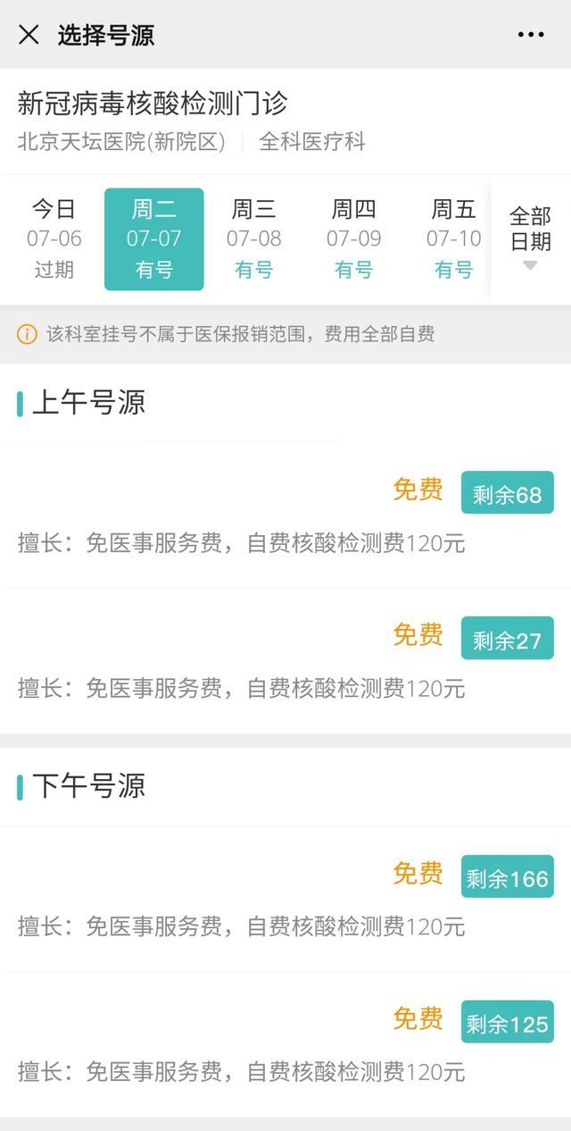 疫情期间北京天坛医院最新就诊攻略
