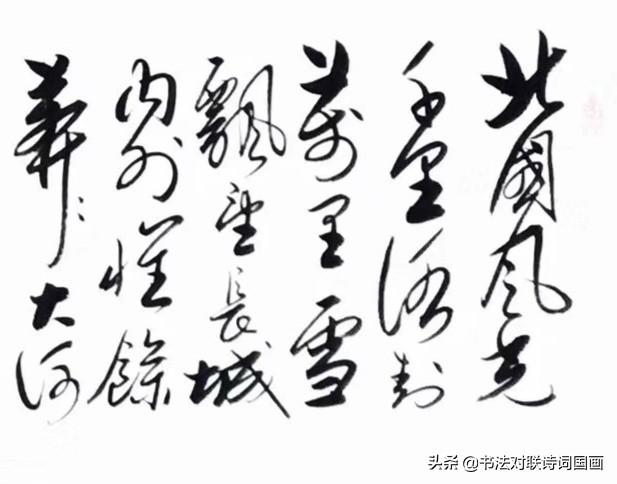 人气草书推荐草书六尺横幅沁园春雪草书-【易从网】-触屏版