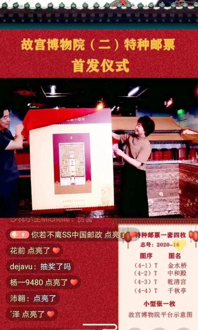 """6.5万邮迷""""云游故宫"""",这场邮票首发式火了"""