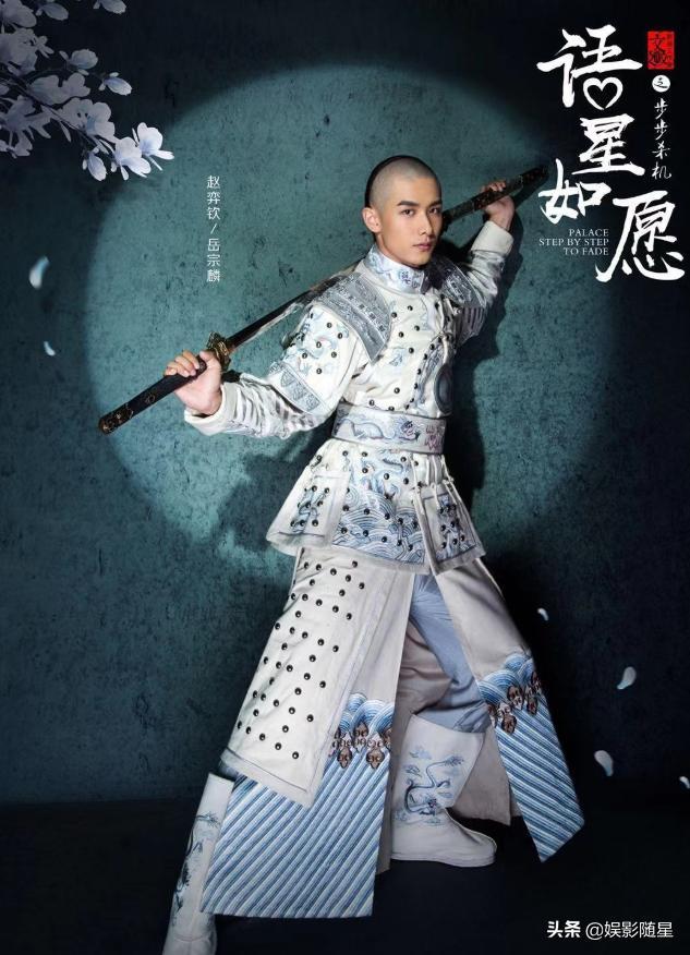 《语星如愿》上线2020,赵弈钦担当男主,女主与魏璎珞颇为神似