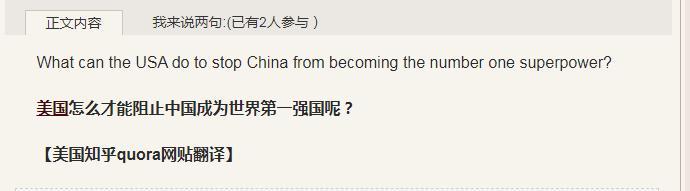 美版知乎:怎么阻止中国成为第一强国?美国人:除用核武,别无他法