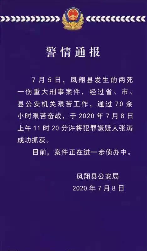 """警情通报!凤翔""""7.5""""重大刑事案件嫌犯张涛落网"""