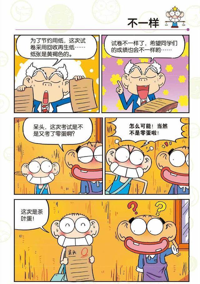 爆笑校园漫画书图片