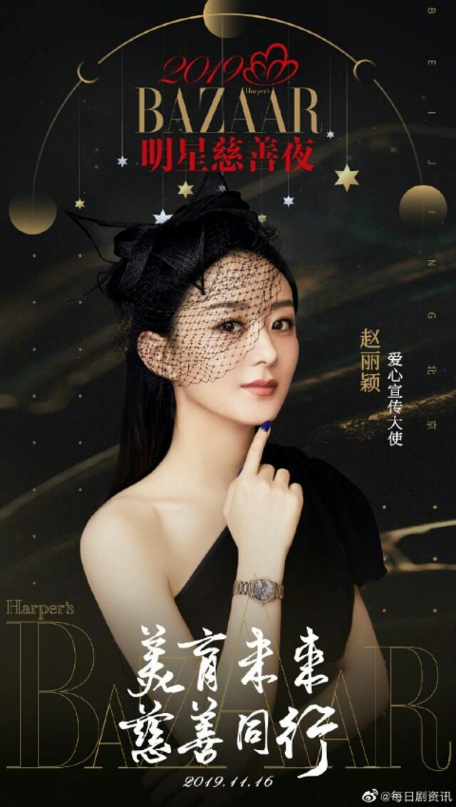 时尚芭莎慈善晚宴:刘亦菲35万拍得晚装_网易视频