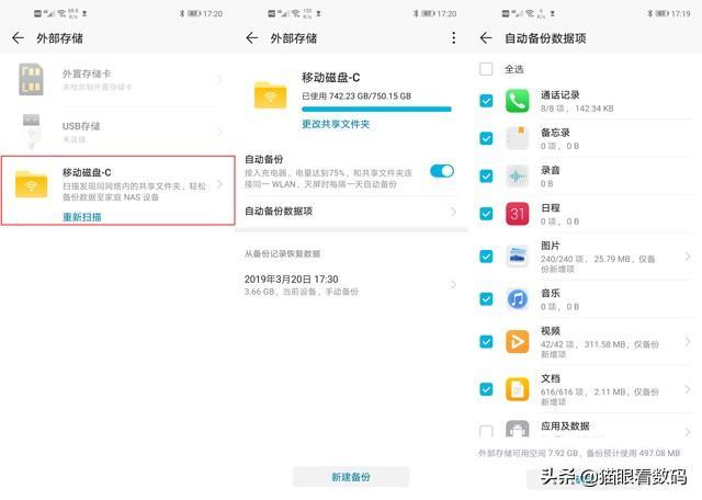 荣耀V20通过私有云实现资料备份 比网盘更实用
