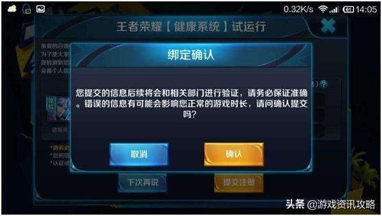 王者荣耀最新防沉迷规定详解 防沉迷新规介绍-40407游戏网