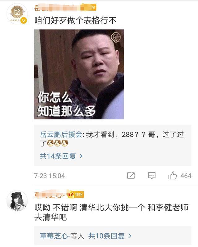 岳云鹏为自己手写高考成绩单却算错成绩!粉丝:这波操作666!
