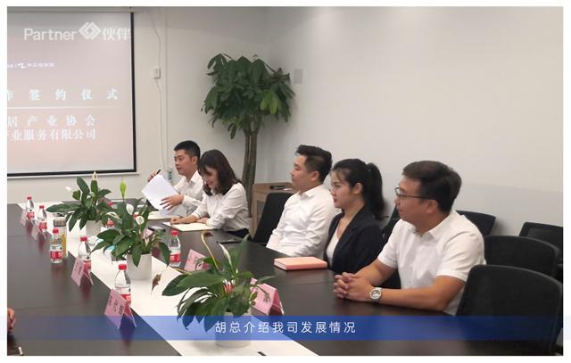 四川伙伴集团&四川家居协会正式签约,达成战略合作