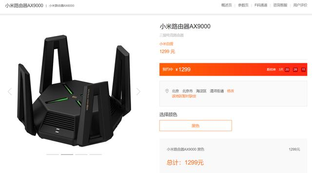 小米旗舰路由器 AX9000 涨价,由 999 元上调至 1299 元