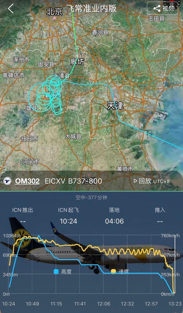 突发!蒙古航空一航班备降首都机场,一度挂7700代码