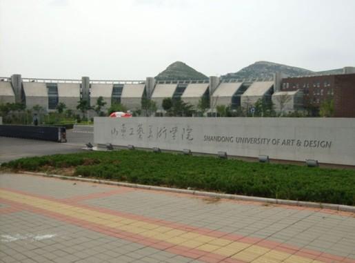 山东工艺美术学院2020年招生简章(省内)