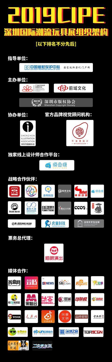 2019深圳CIPE深圳潮玩展暨无限幻想潮玩嘉年华 展会活动 第6张