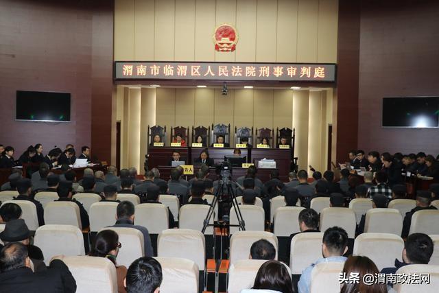 渭南市涉黑案全部依法宣判(组图)