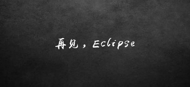 是时候跟Eclipse说再见了...