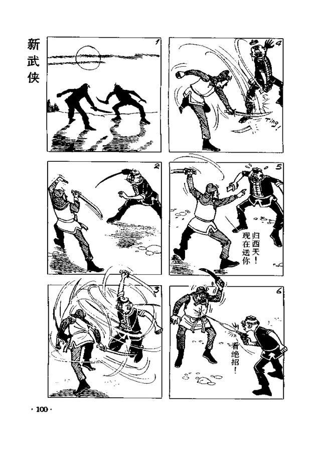 经典漫画 老夫子 (四格漫画-连更53)