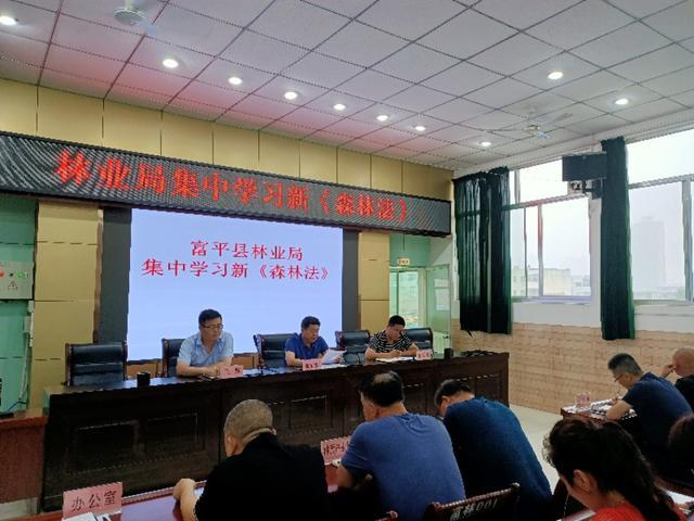 富平县林业局积极部署新《森林法》学习及宣传工作
