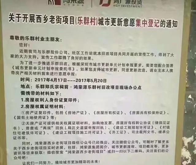 深圳小产权房旧改拆迁赔偿案例 到底能不能得到赔偿?