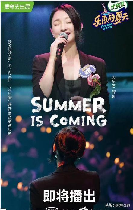 《乐队的夏天》第二季官宣,周迅作为超级大乐迷加盟