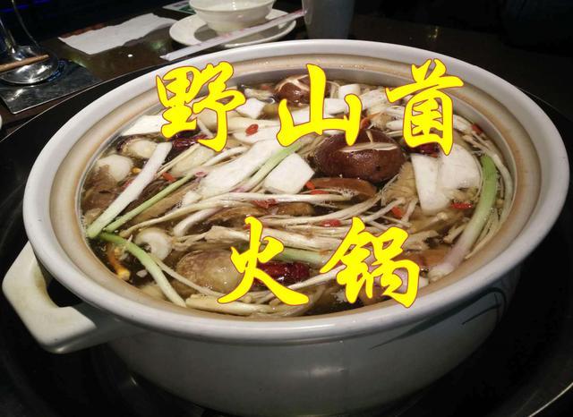 菌汤火锅底料图片