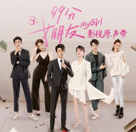 《99分女朋友》:陈芊芊同款编剧,带你围观史上最抠门总裁!