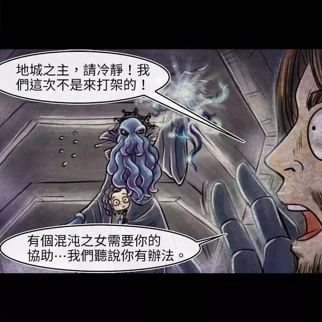 【脑洞漫画】邪恶的老师