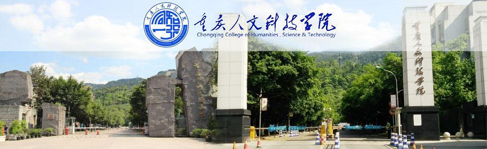 本科院校 | 重庆人文科技学院 | 招聘教师岗、行政岗人才