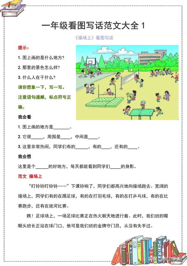一年级看图写话春节