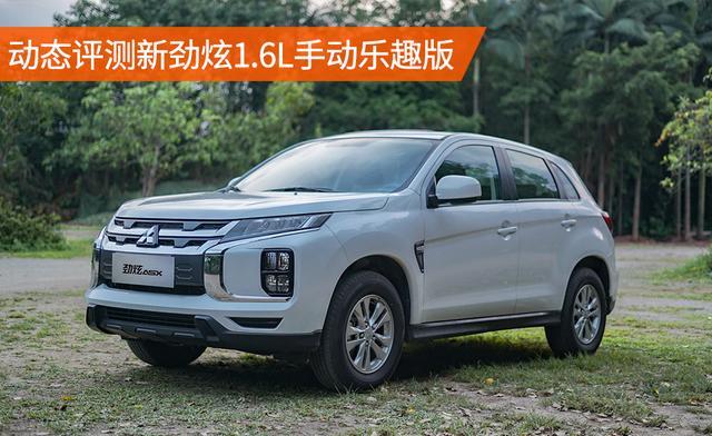 【劲炫ASX2018款1.6L 时尚版】报价_图片_参数-爱卡汽车