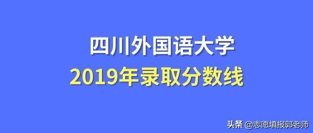 关于补充推荐2019年度孔子学院总部国家公派出...-四川外国语大学