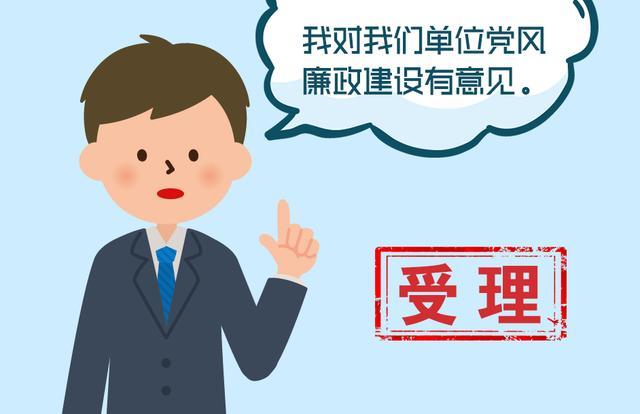 纪检监察机关信访举报指南(一)纪检监察机关受理哪些信访举报?