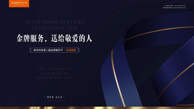 金牌服务,送给敬爱的人!欧帝第二届品牌服务节盛大开幕