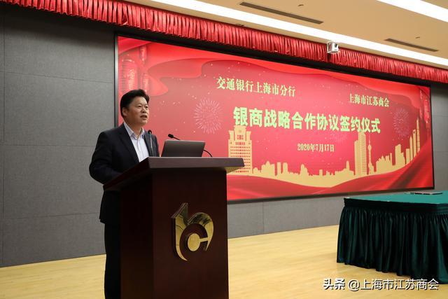 银商互动——交通银行上海市分行与上海市江苏商会达成战略合作