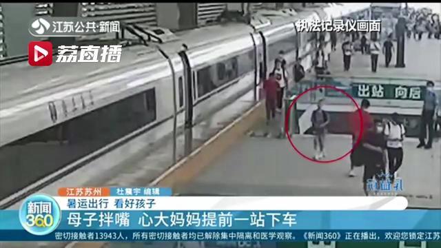 男孩不听提醒在高铁上一直睡,妈妈一气之下提前一站下车