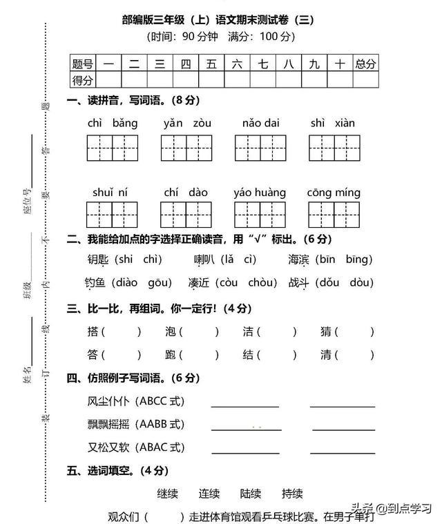 三年级上册语文