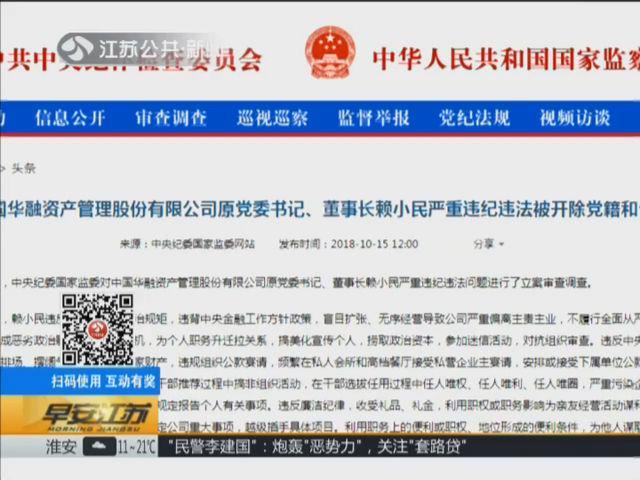 中国华融资产管理股份有限公司董事长赖小民被查