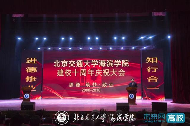 北京交通大学海滨学院专业排名 最好的专业有哪些_高三网