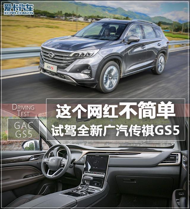 传祺GS5论坛_传祺GS5车友会_太平洋汽车网论坛
