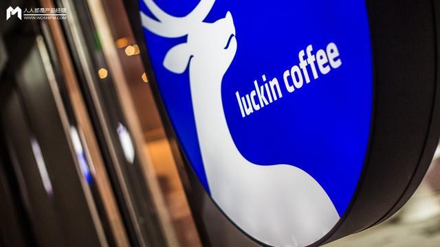 瑞幸咖啡将走向何方?