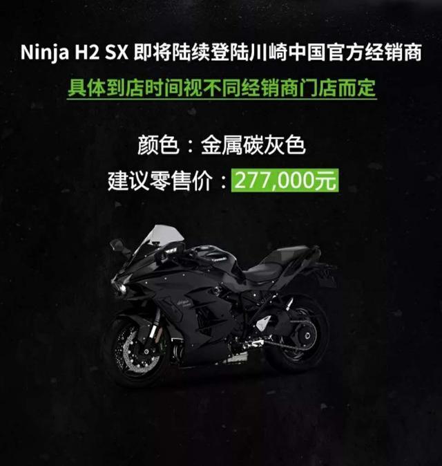 国内最便宜的机械增压车款,川崎Ninja H2 SX售价27.7万元!