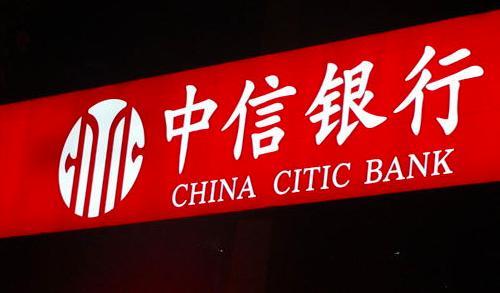 中信银行的信用卡好申请吗