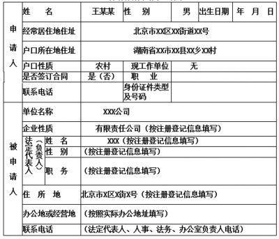 辽宁省仲裁申请书模板