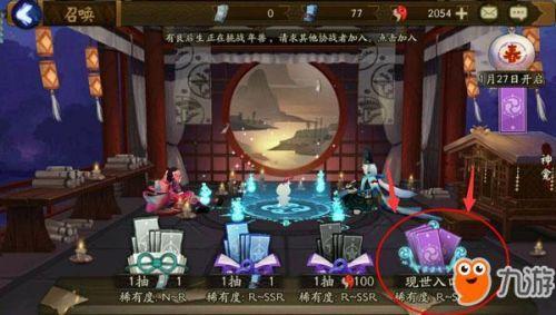 阴阳师现世符咒怎么召唤 解锁画符新姿势