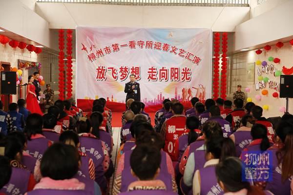 柳州两看守所喜获全国荣誉---中国文明网