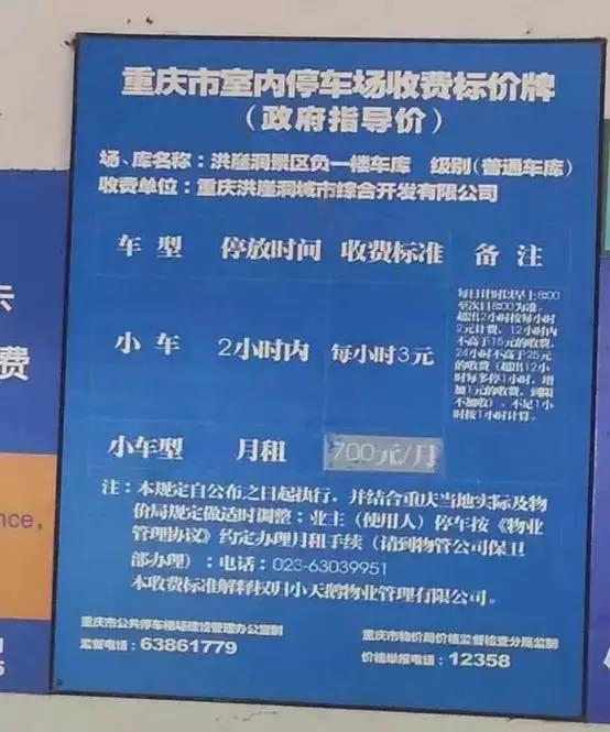 鑫达广场停车劵