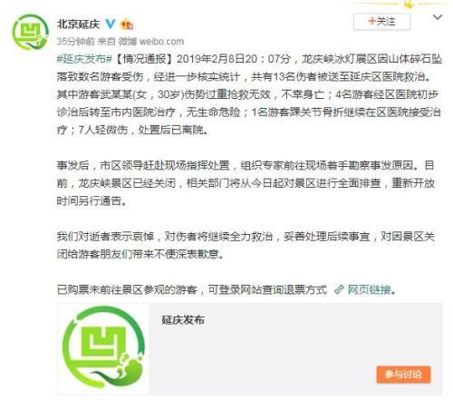 龙庆峡旅游冯攻略