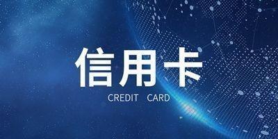 大学生申请信用卡信用卡需要什么条件?