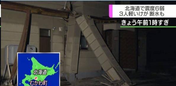 「国际」日本北海道发生6.7级地震