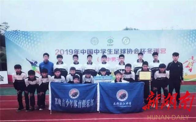 长沙长郡滨江中学斩获国家级初中男子足球赛事第八名