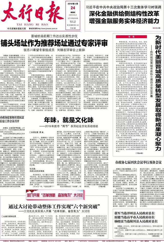 今天广州日报头版图片