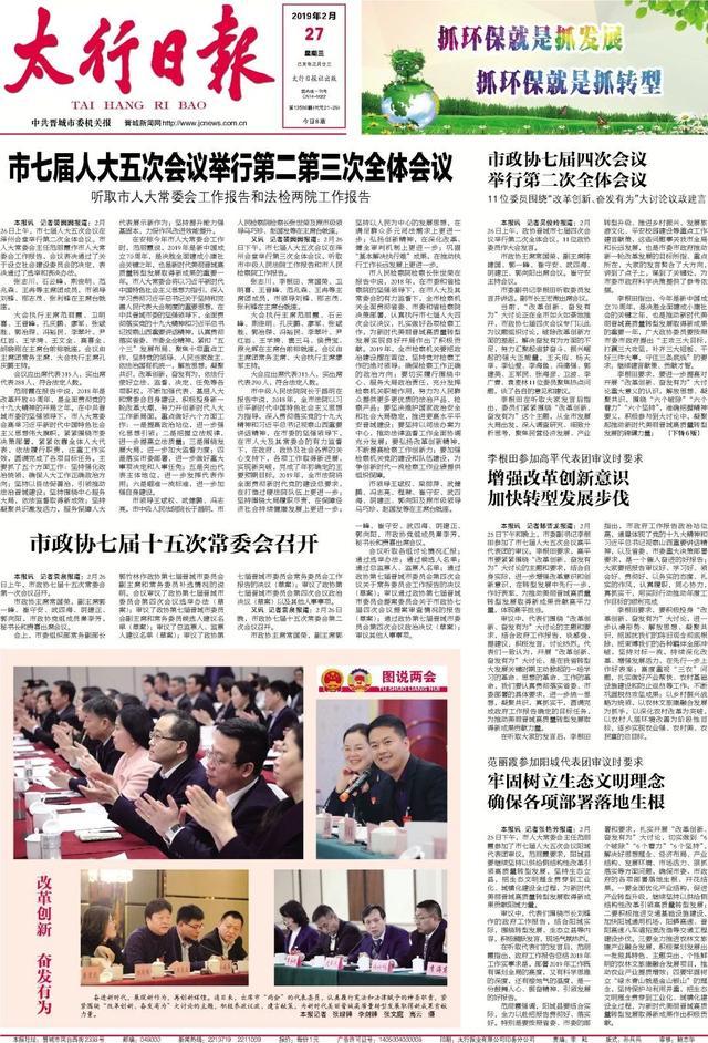 南国今报今日头版图片